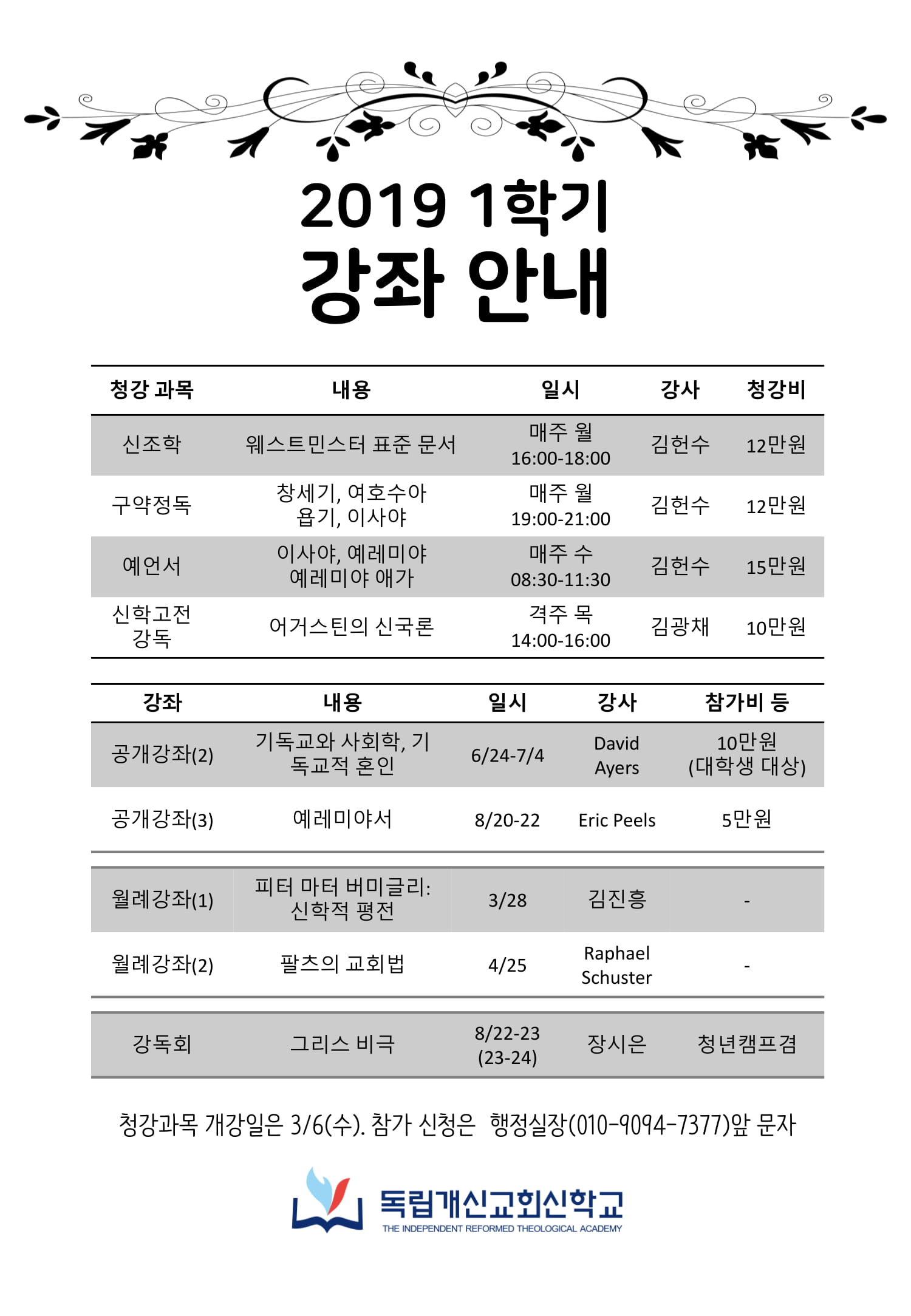2019 1학기 팜플렛-1.jpg