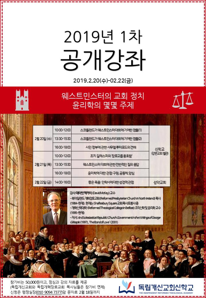 2019년 1차 공개강좌 포스터(컬러).PNG