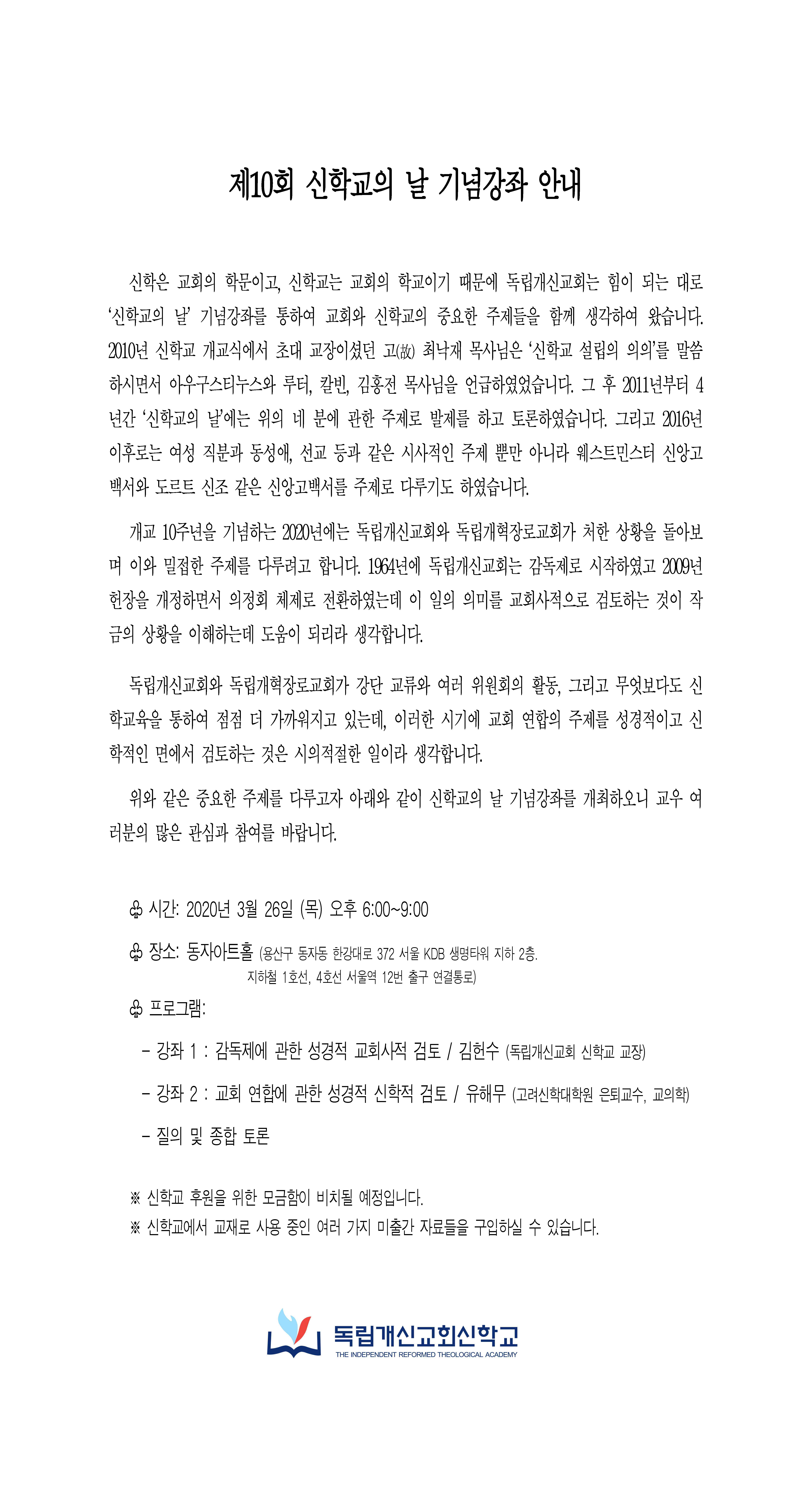 안내장-2020기념강좌.png