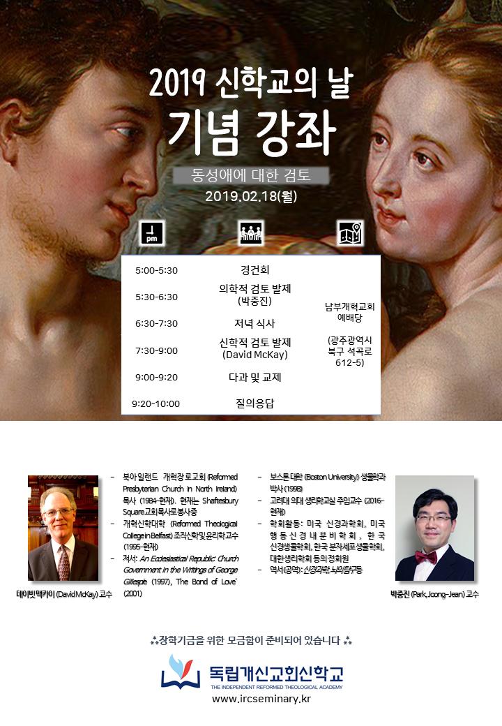 2019년 신학교의 날 포스터(광주).PNG