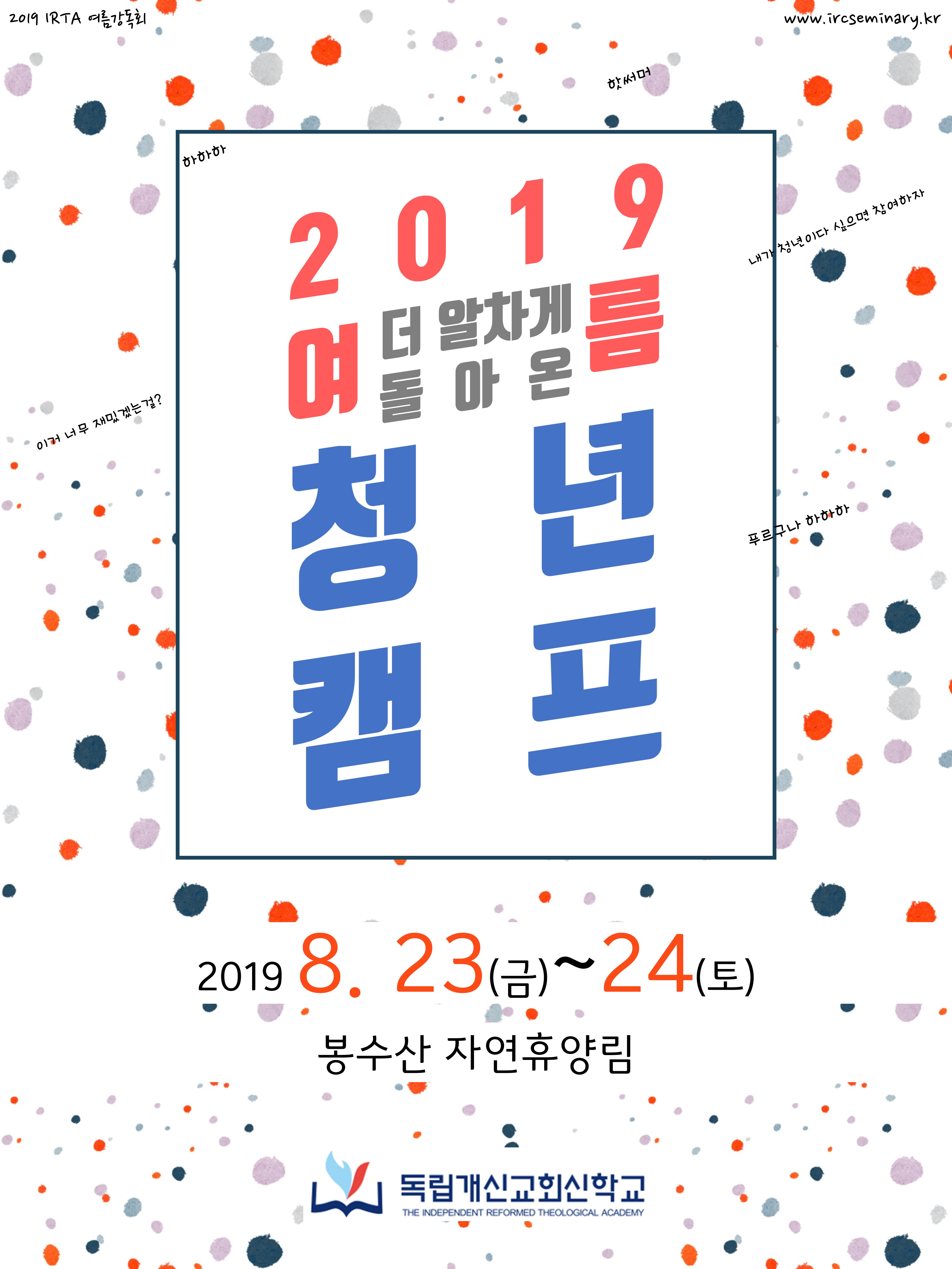 2019 여름강독회 포스터(홈피).png