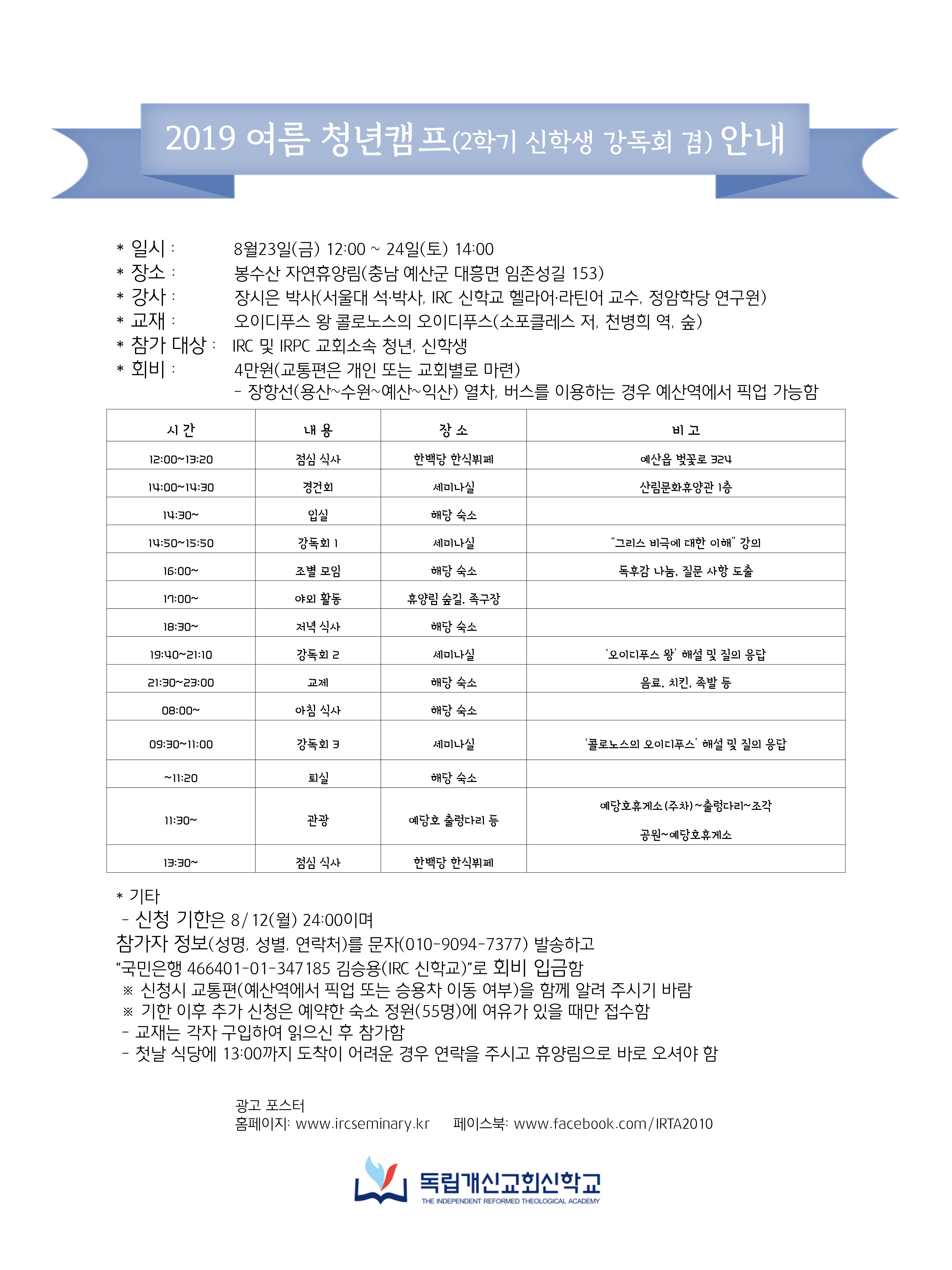 2019 여름강독회 안내장.png