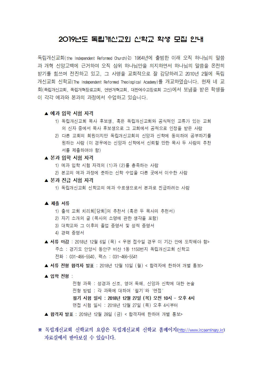 신학생_모집_공고(2018)001.png