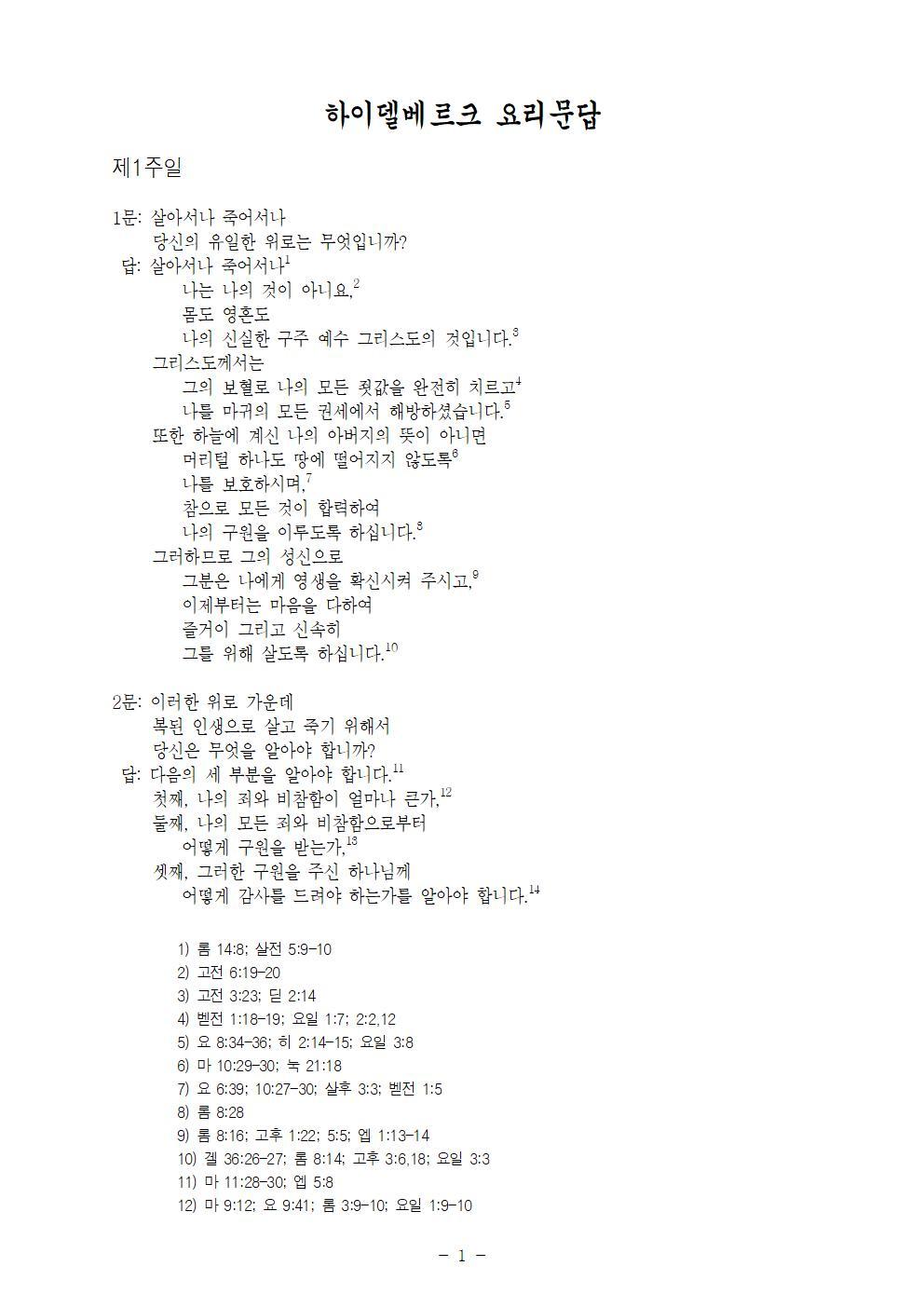 하이델베르크요리문답-최종수정판 001.jpg