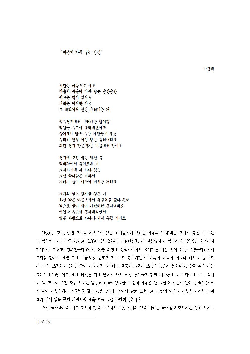 O 전도사 환영인사003.png
