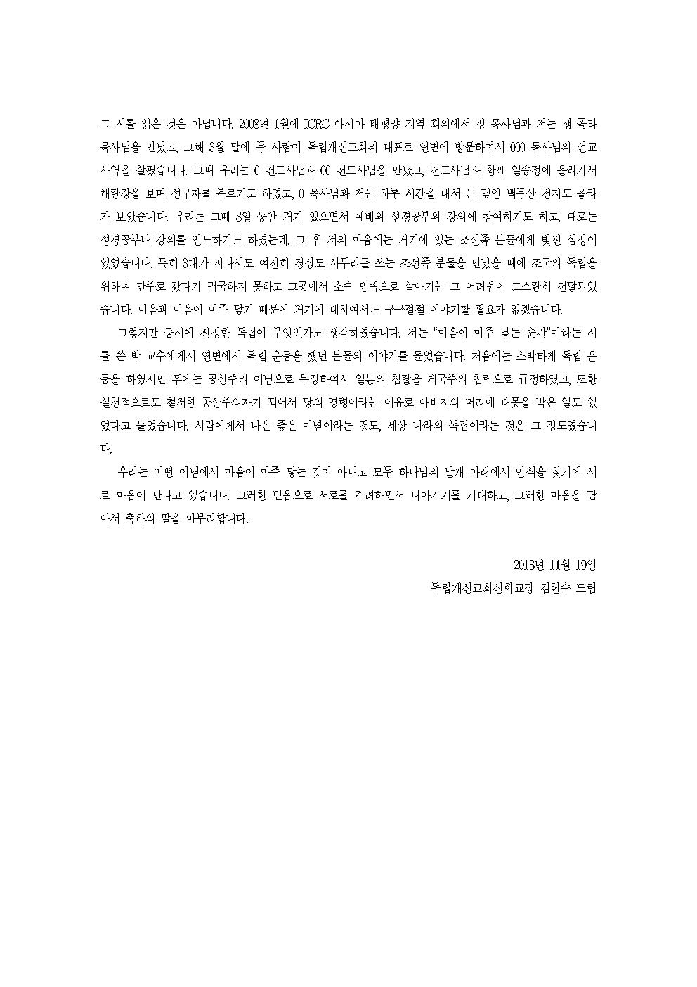 O 전도사 환영인사004.png