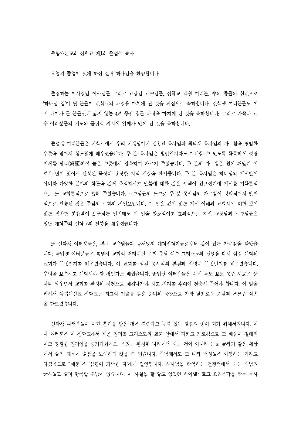 1회졸업식-축사와답사-홈피용001.png