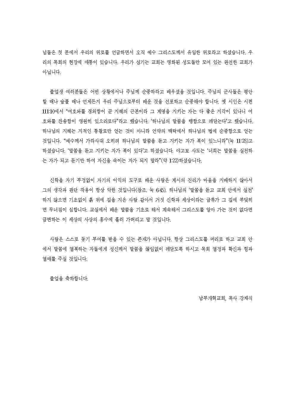 1회졸업식-축사와답사-홈피용002.png