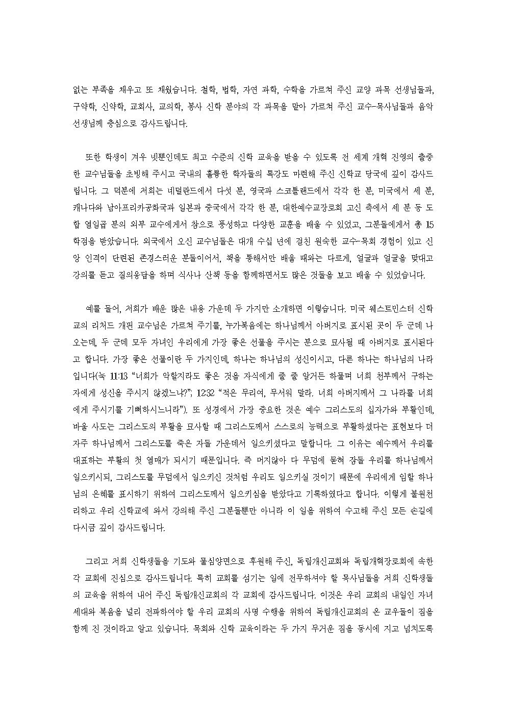 1회졸업식-축사와답사-홈피용004.png