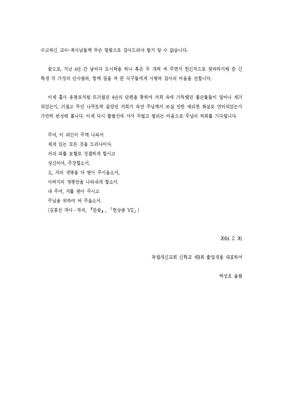 1회졸업식-축사와답사-홈피용005.png