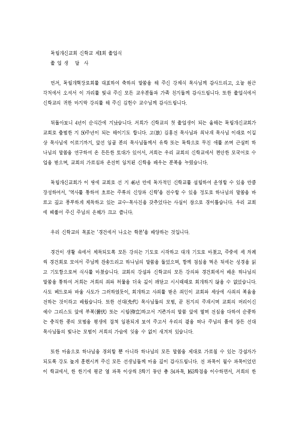 1회졸업식-축사와답사-홈피용003.png
