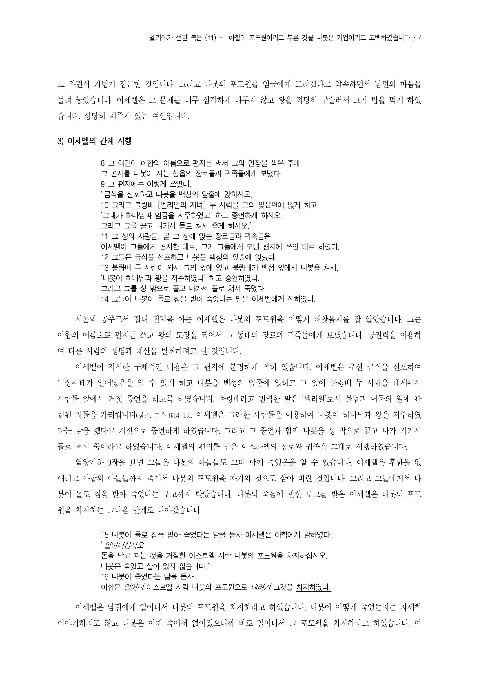 엘리야(11)_나봇의 기업과 아합의 포도원-왕상21장-4.jpg