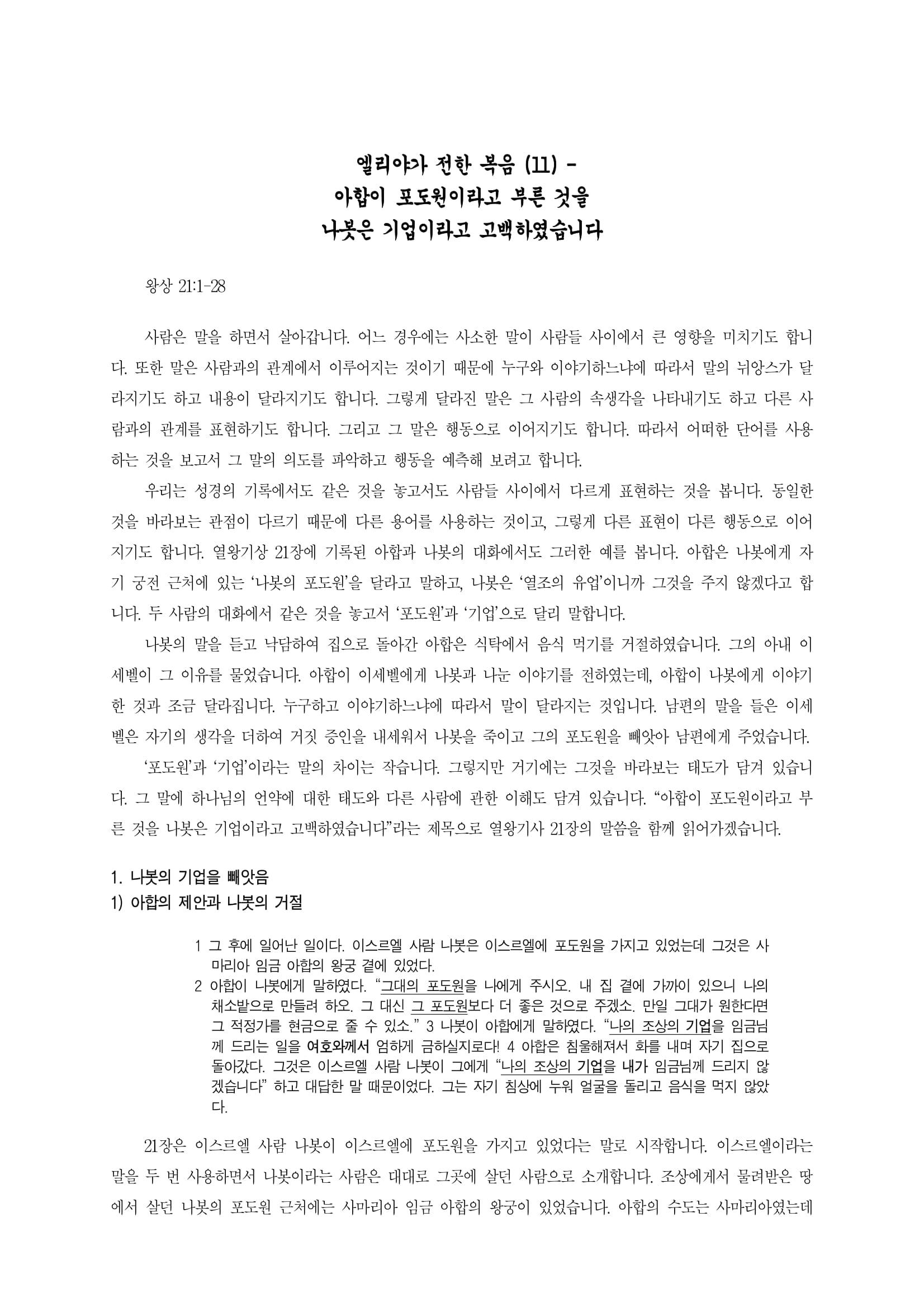 엘리야(11)_나봇의 기업과 아합의 포도원-왕상21장-1.jpg