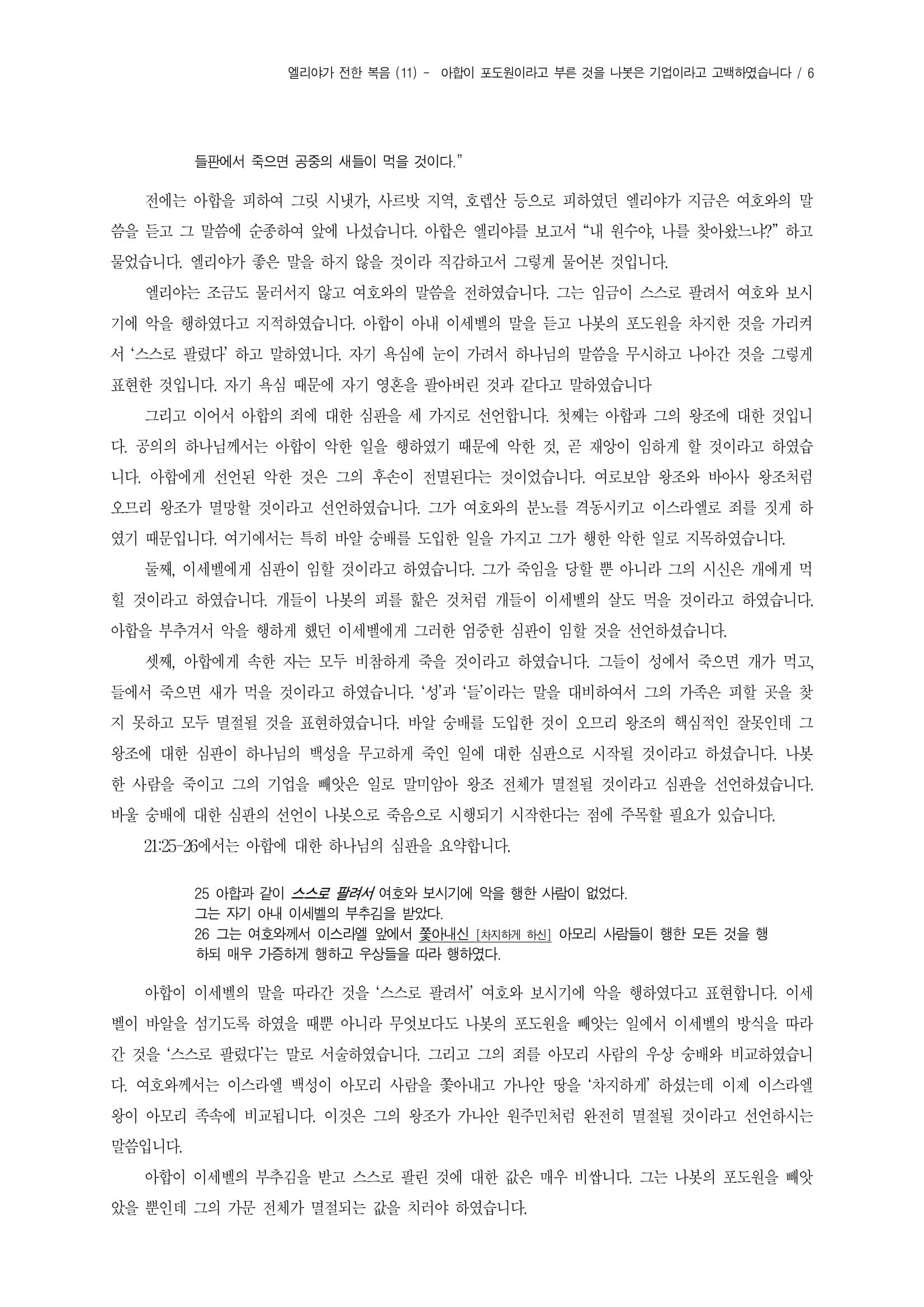 엘리야(11)_나봇의 기업과 아합의 포도원-왕상21장-6.jpg