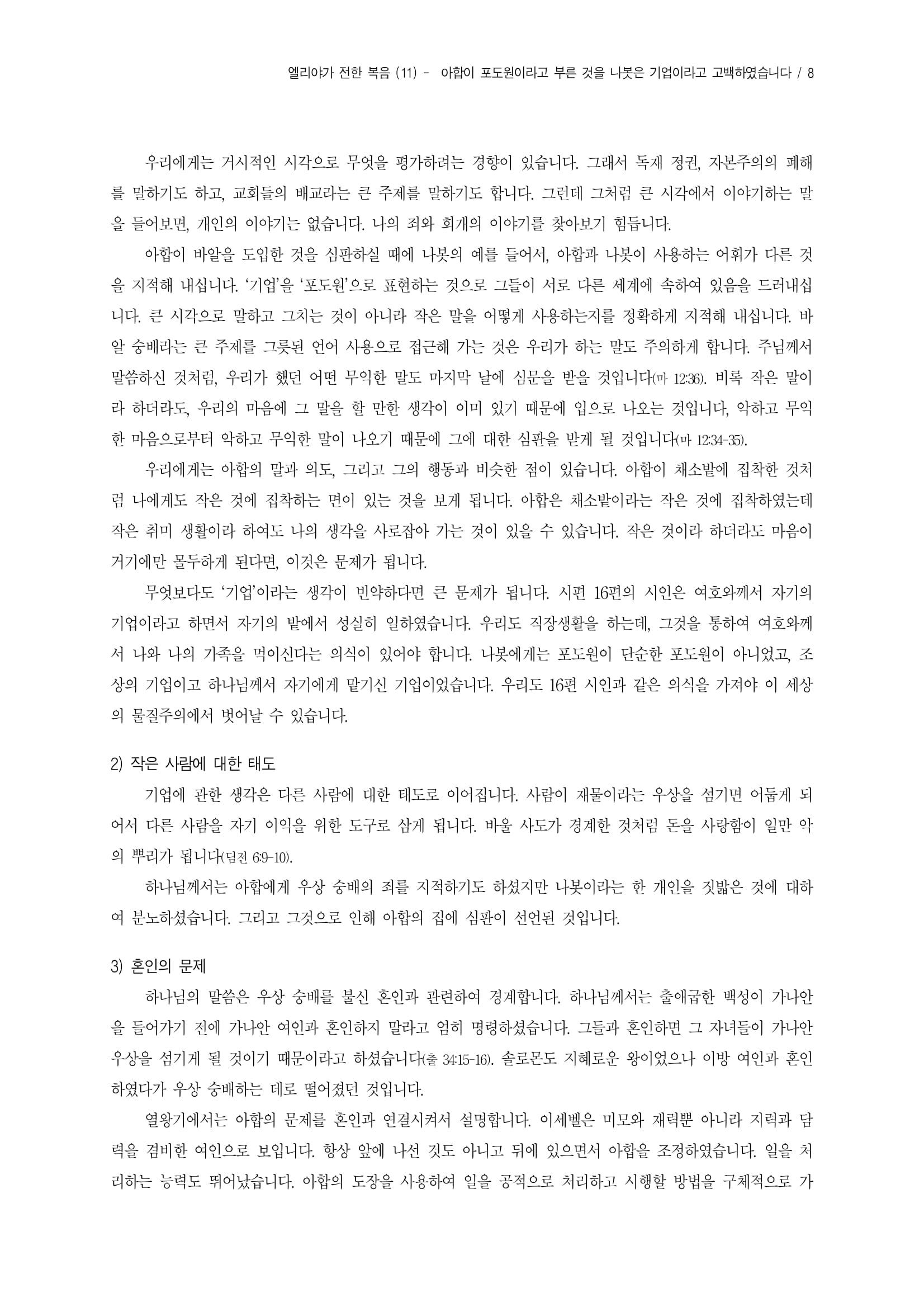 엘리야(11)_나봇의 기업과 아합의 포도원-왕상21장-8.jpg