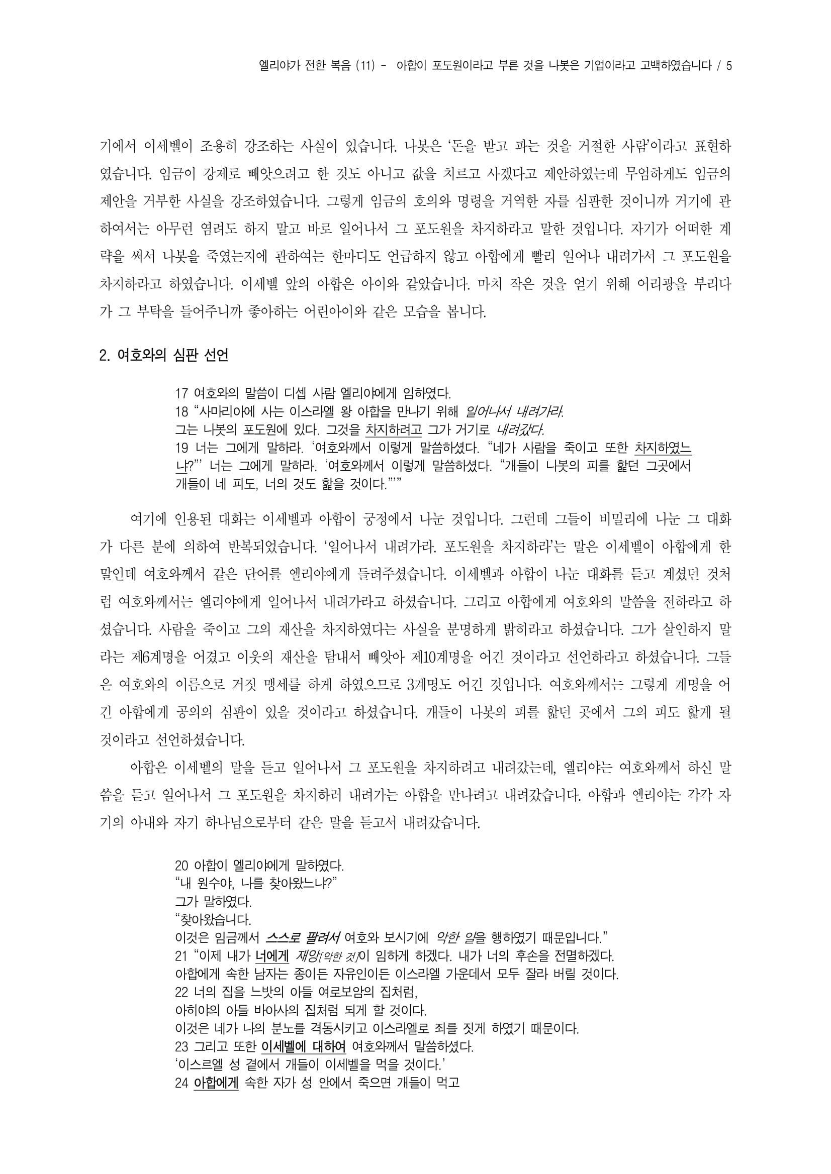 엘리야(11)_나봇의 기업과 아합의 포도원-왕상21장-5.jpg