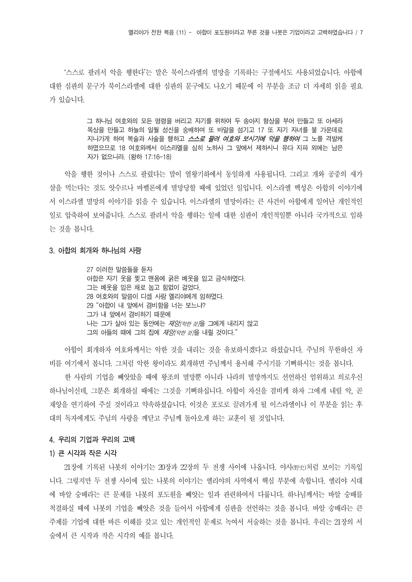 엘리야(11)_나봇의 기업과 아합의 포도원-왕상21장-7.jpg