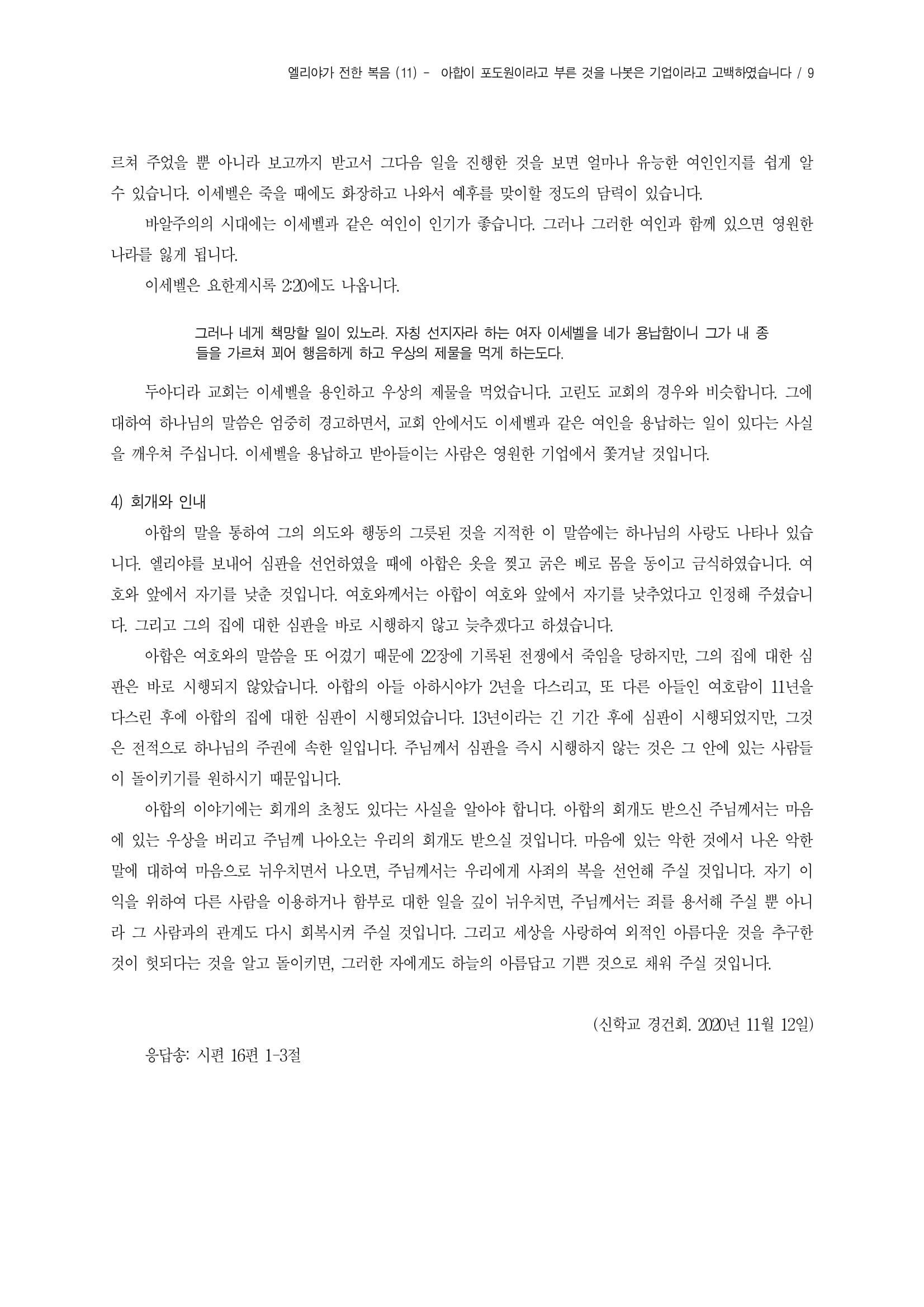 엘리야(11)_나봇의 기업과 아합의 포도원-왕상21장-9.jpg