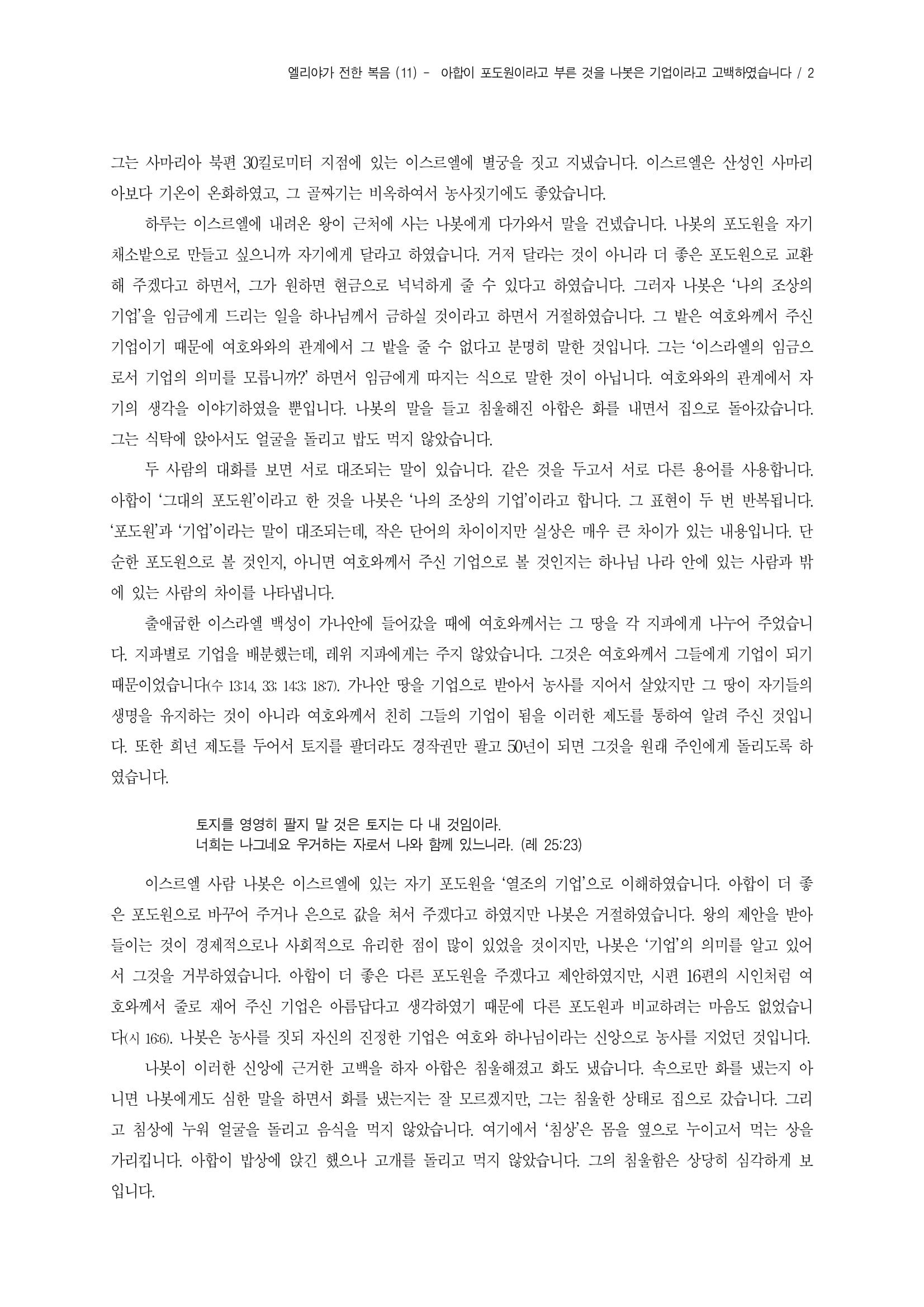 엘리야(11)_나봇의 기업과 아합의 포도원-왕상21장-2.jpg