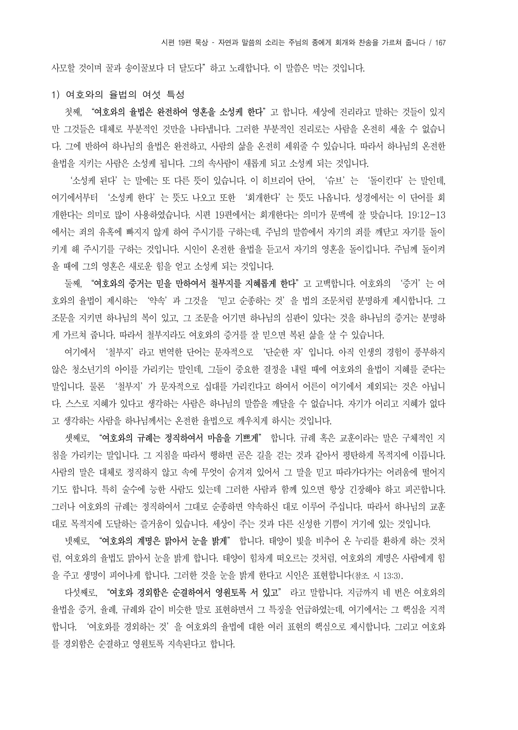 0-시편묵상-19편-5.jpg