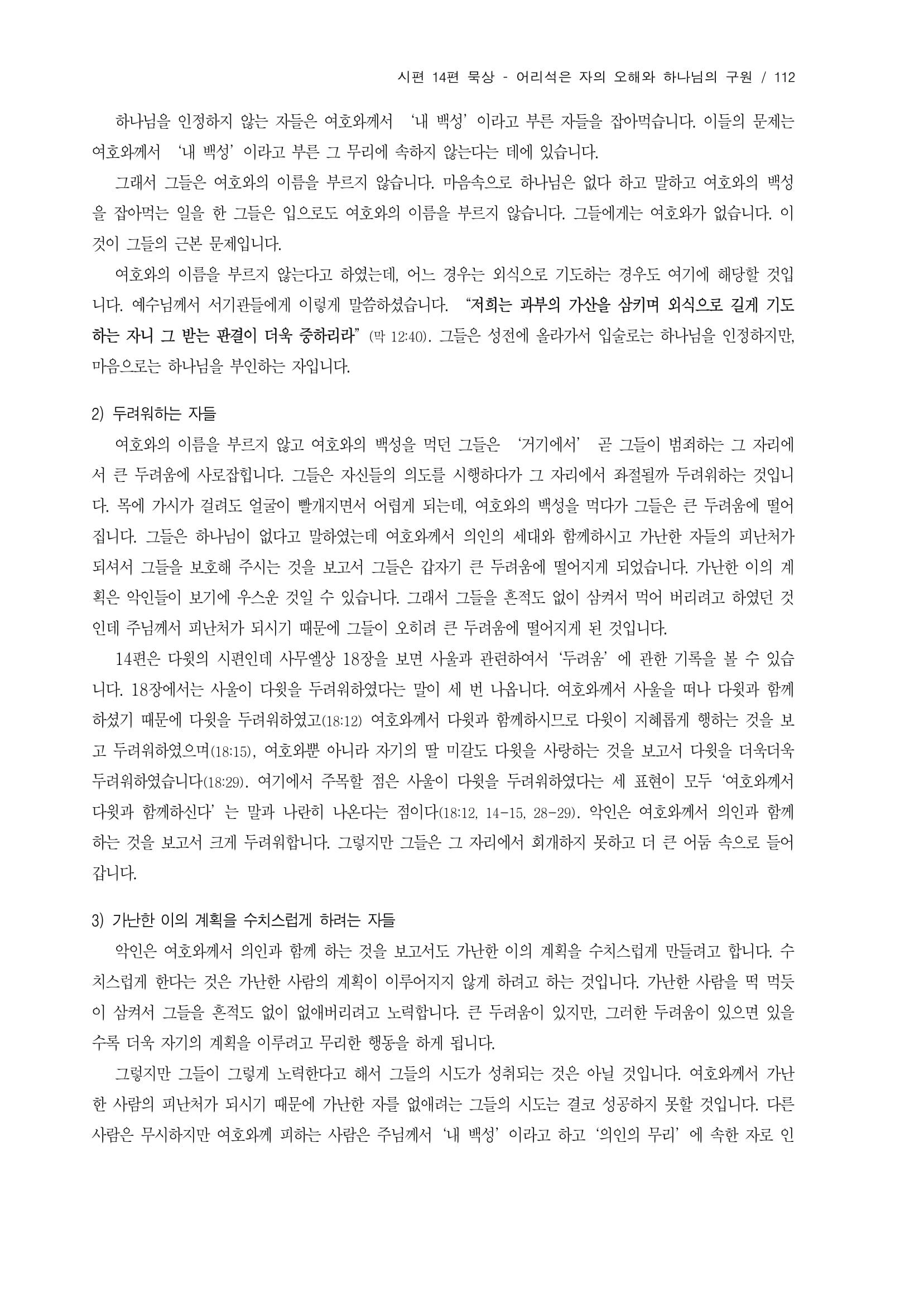 0-시편묵상-14편-5.jpg