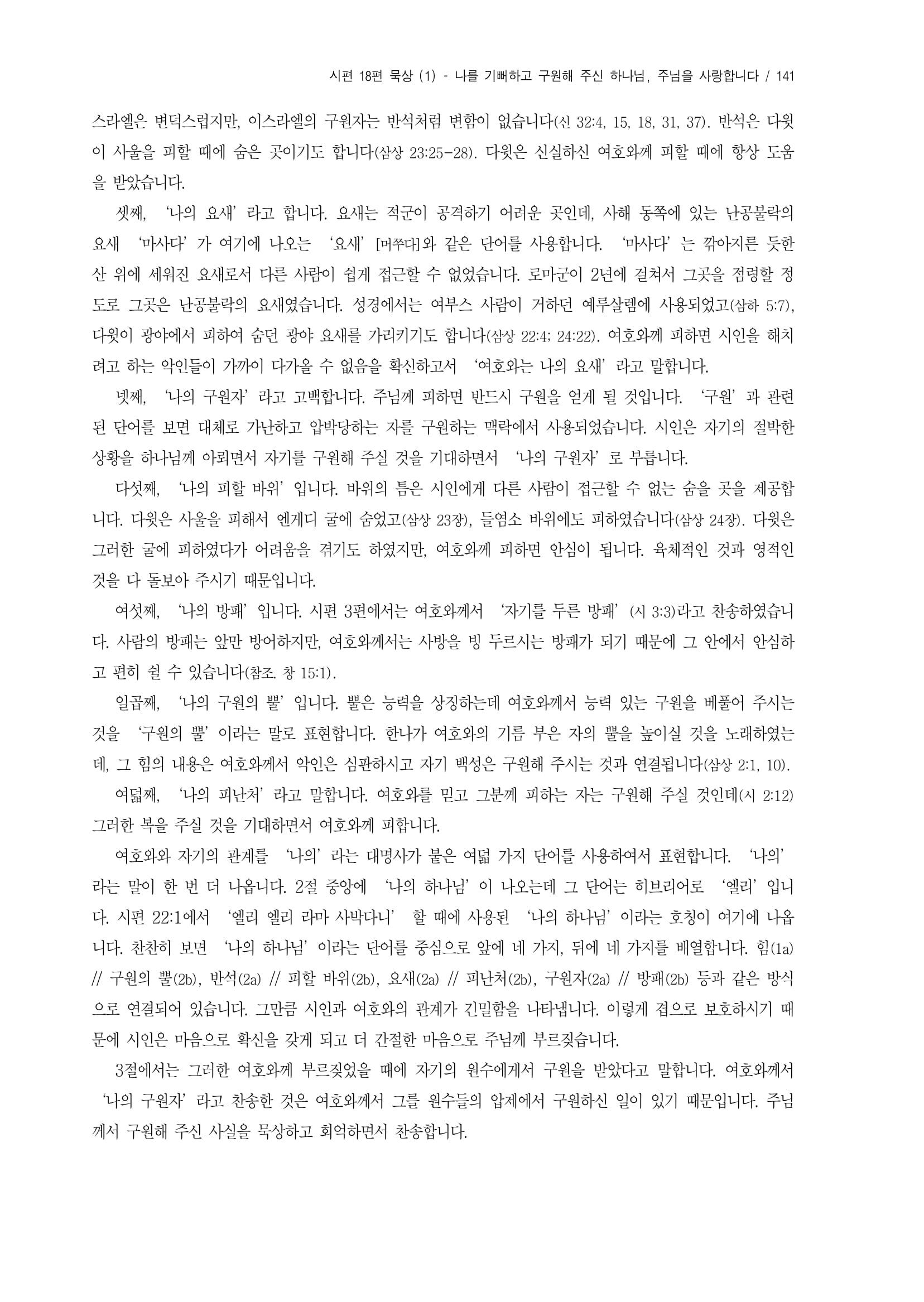 0-시편묵상-18편(1)-4.jpg