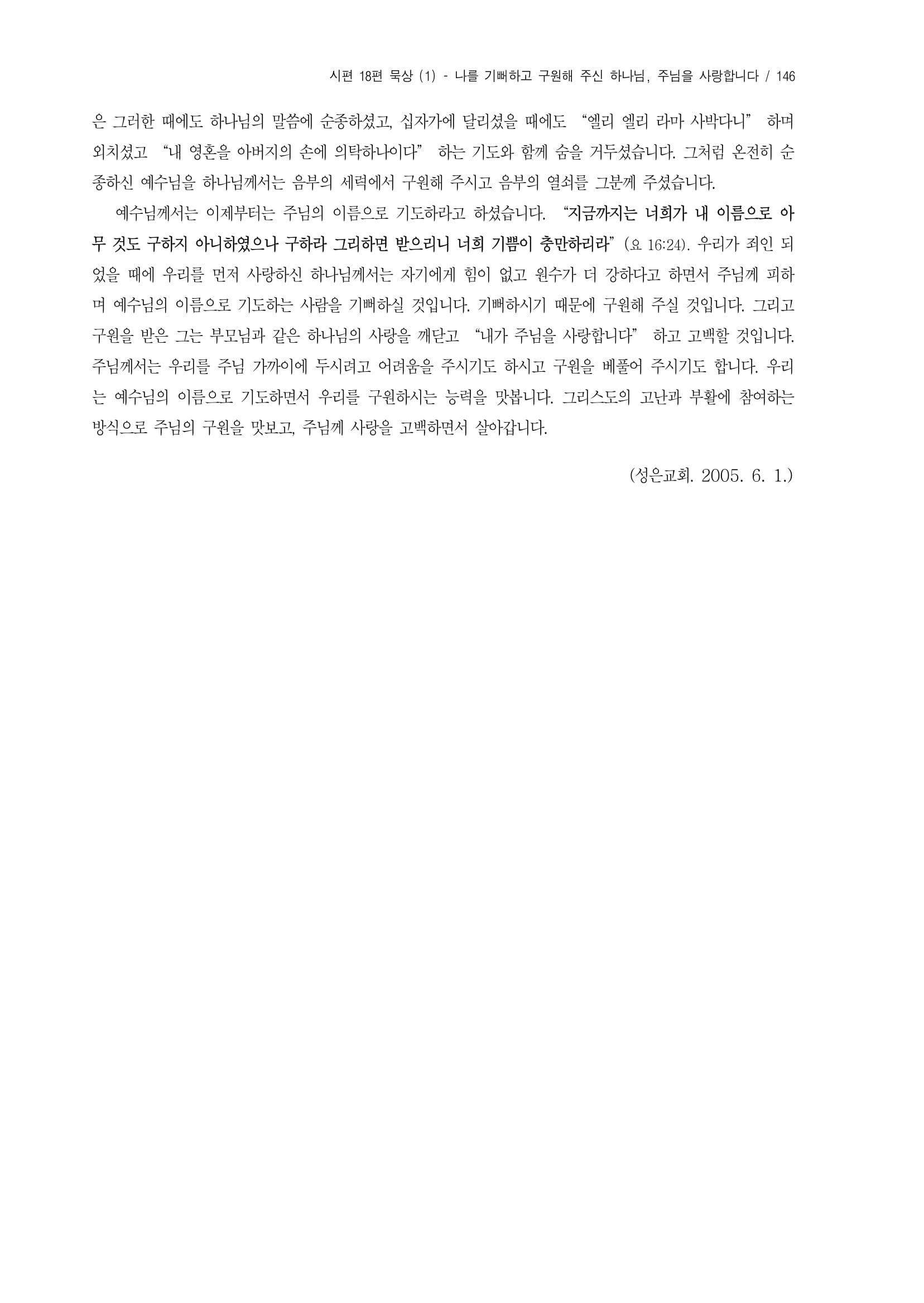 0-시편묵상-18편(1)-9.jpg