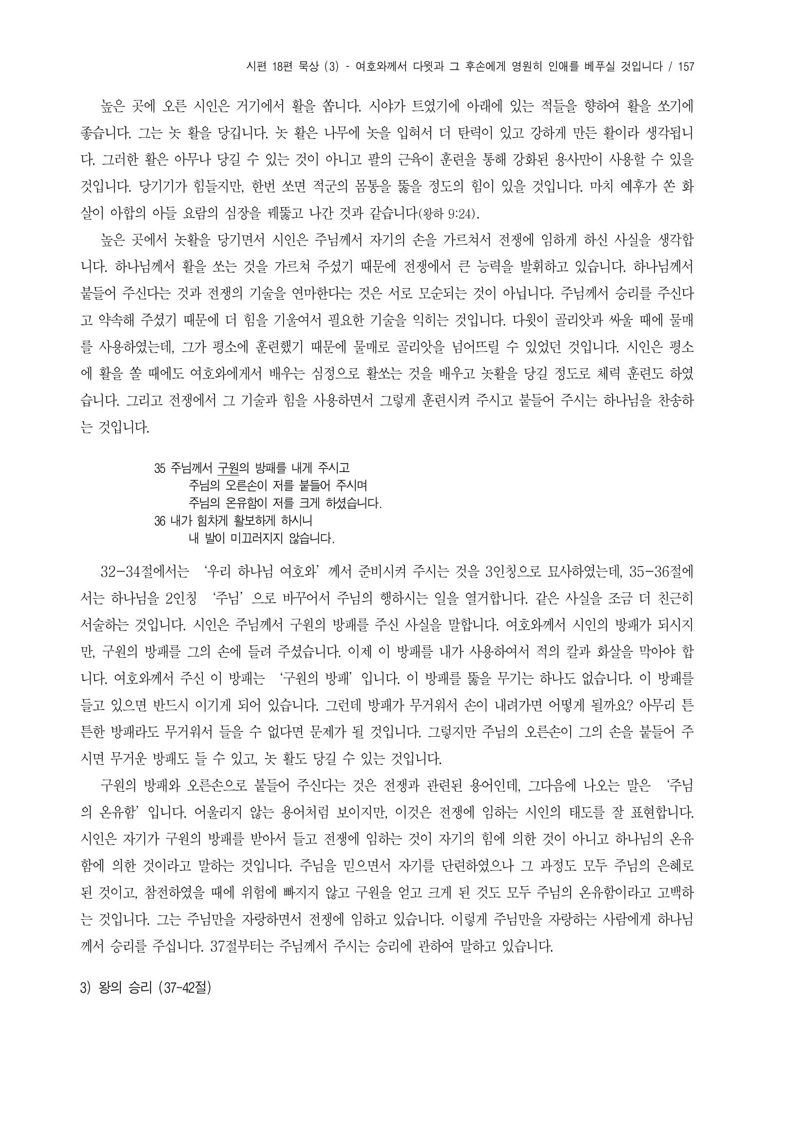 0-시편묵상-18편(3)-4.jpg