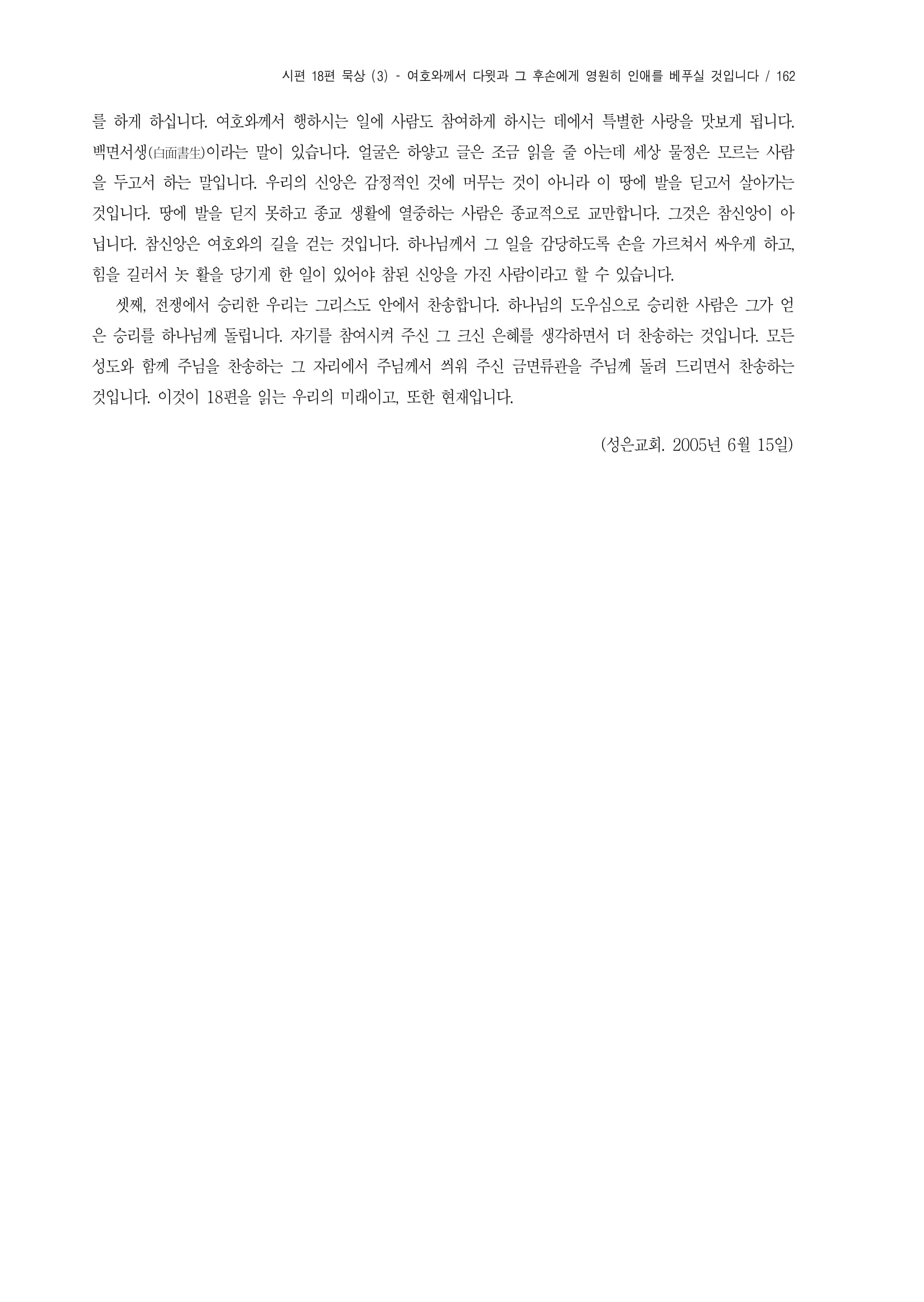 0-시편묵상-18편(3)-9.jpg