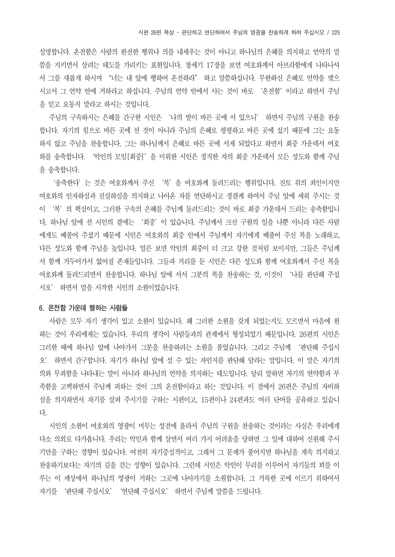 0-시편묵상-26편-6.jpg