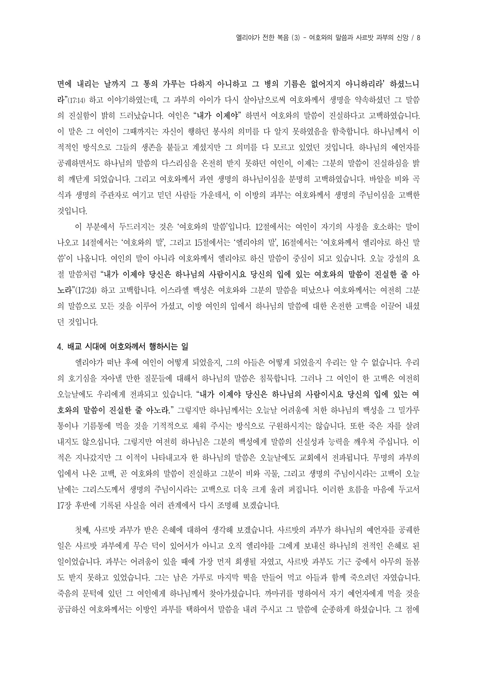 엘리야(3)-여호와의 말씀과 사르밧과부의 신앙_왕상17장-07.jpg
