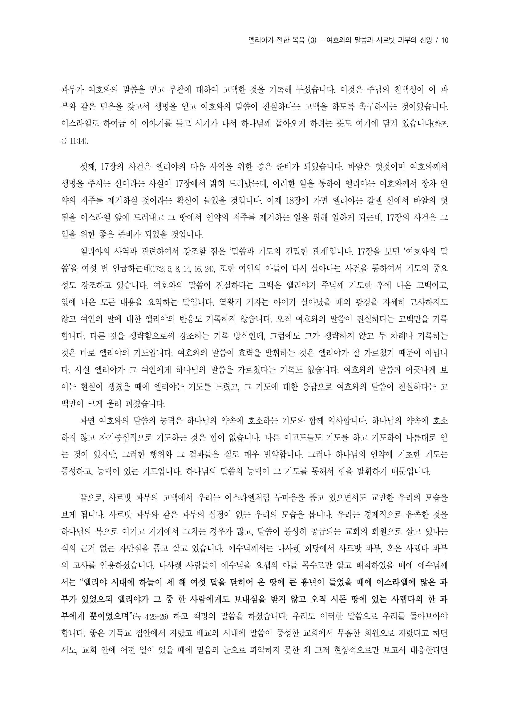 엘리야(3)-여호와의 말씀과 사르밧과부의 신앙_왕상17장-09.jpg