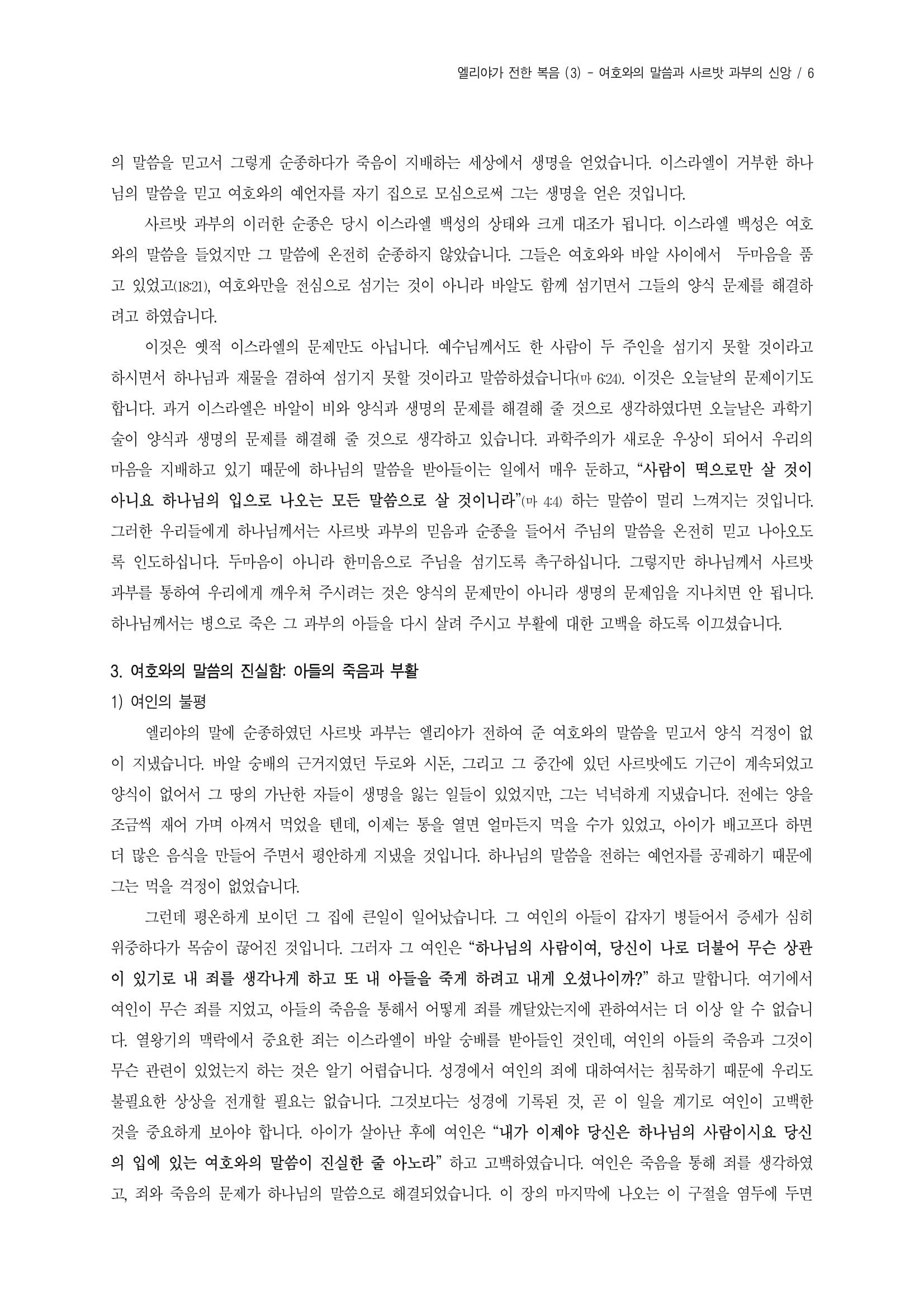 엘리야(3)-여호와의 말씀과 사르밧과부의 신앙_왕상17장-05.jpg