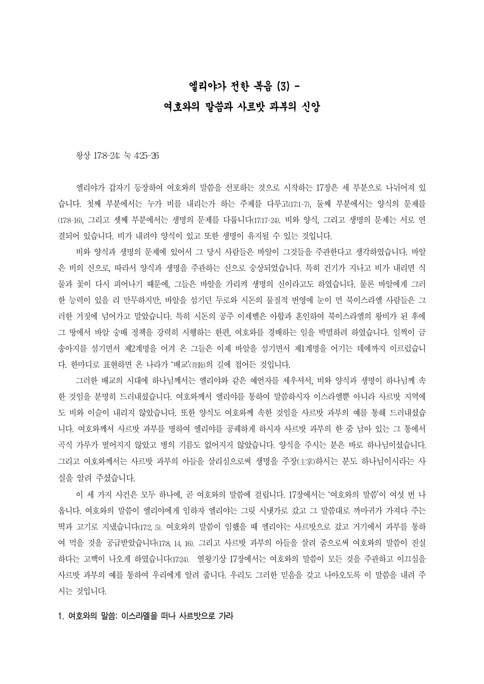 엘리야(3)-여호와의 말씀과 사르밧과부의 신앙_왕상17장-01.jpg
