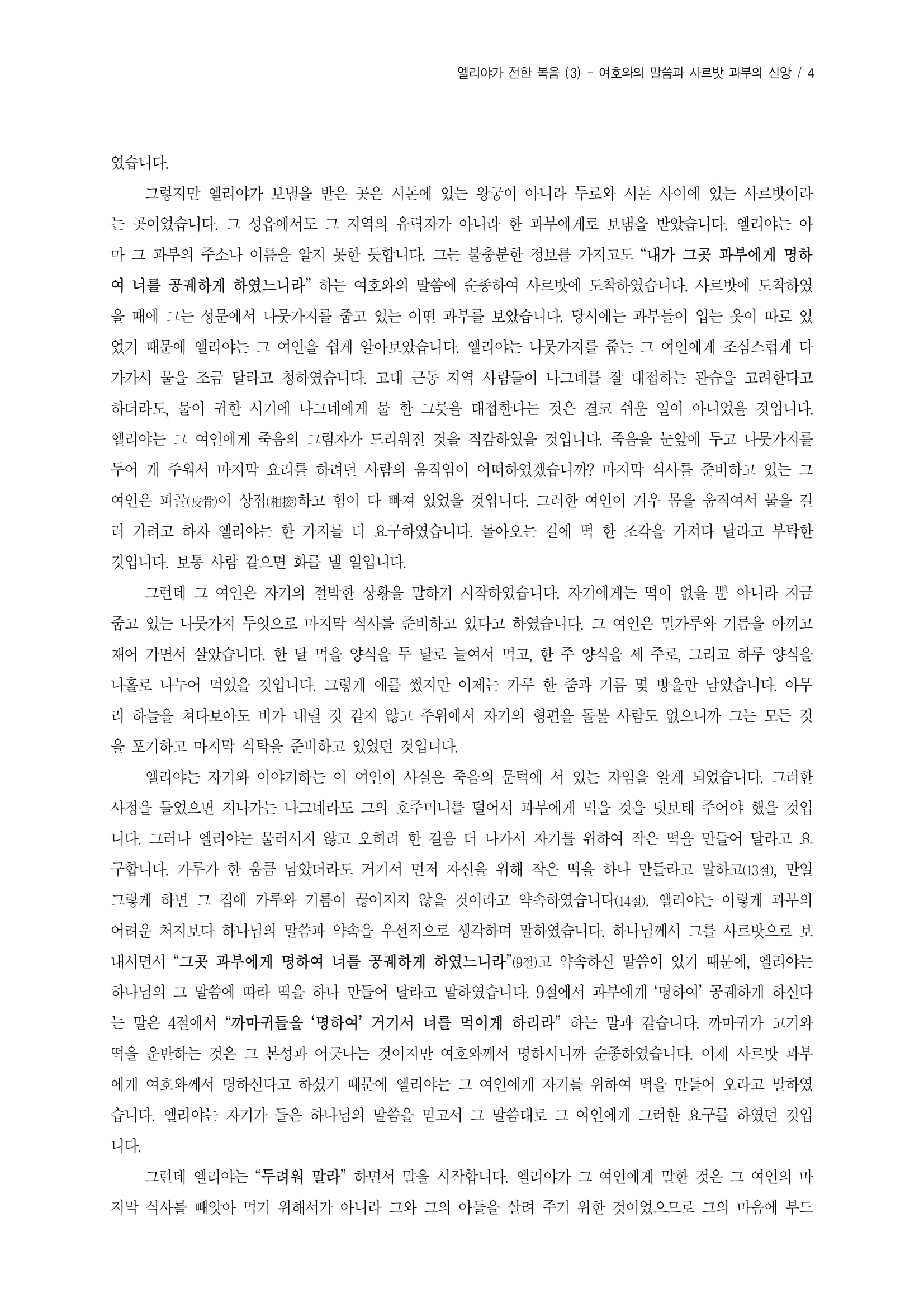엘리야(3)-여호와의 말씀과 사르밧과부의 신앙_왕상17장-03.jpg