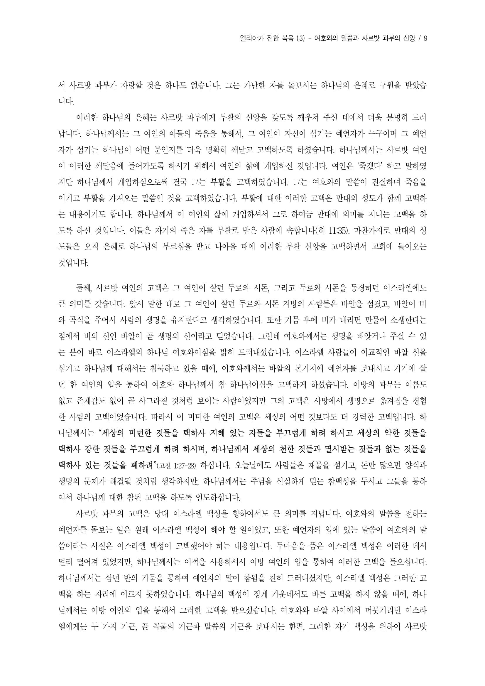엘리야(3)-여호와의 말씀과 사르밧과부의 신앙_왕상17장-08.jpg