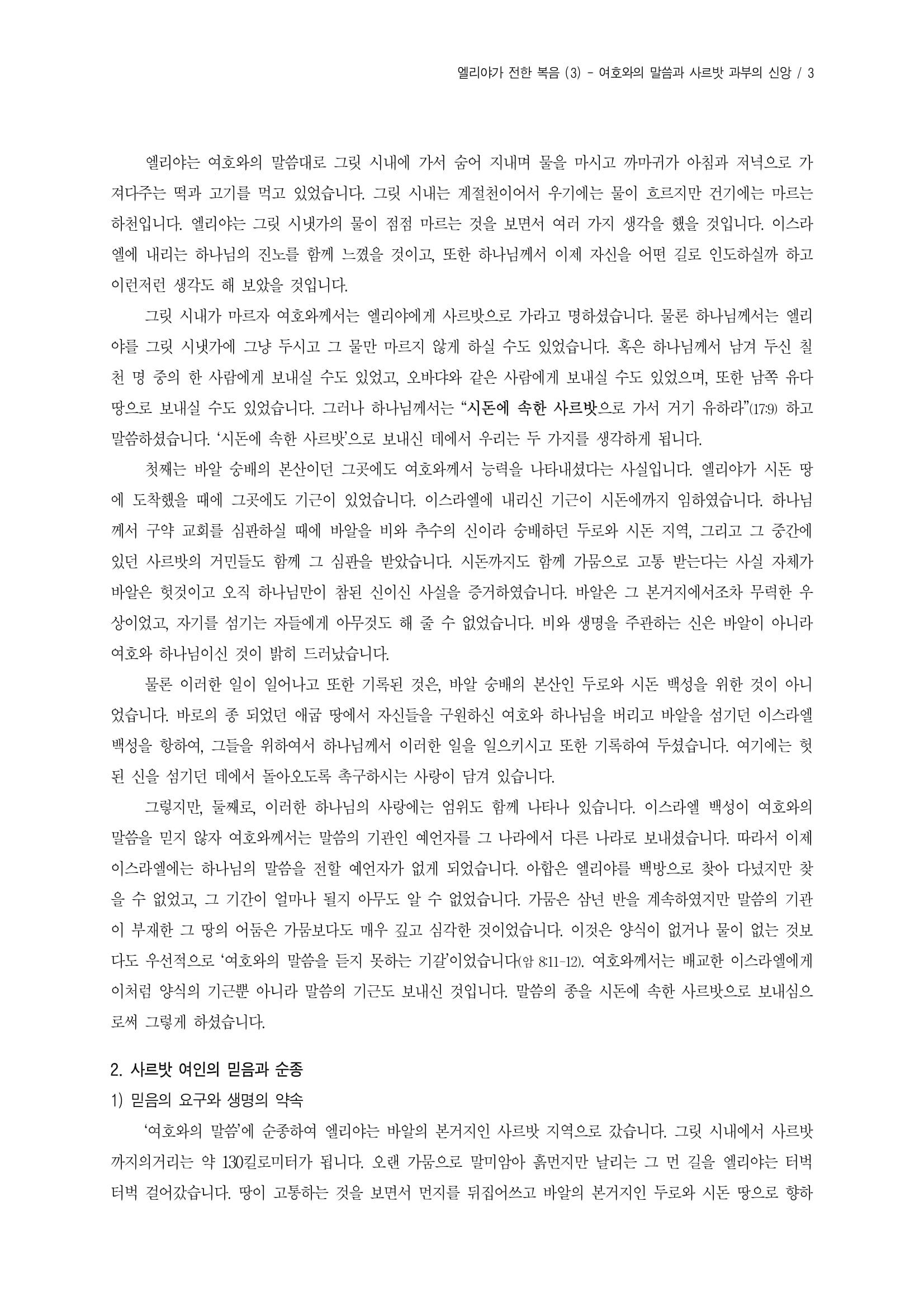 엘리야(3)-여호와의 말씀과 사르밧과부의 신앙_왕상17장-02.jpg