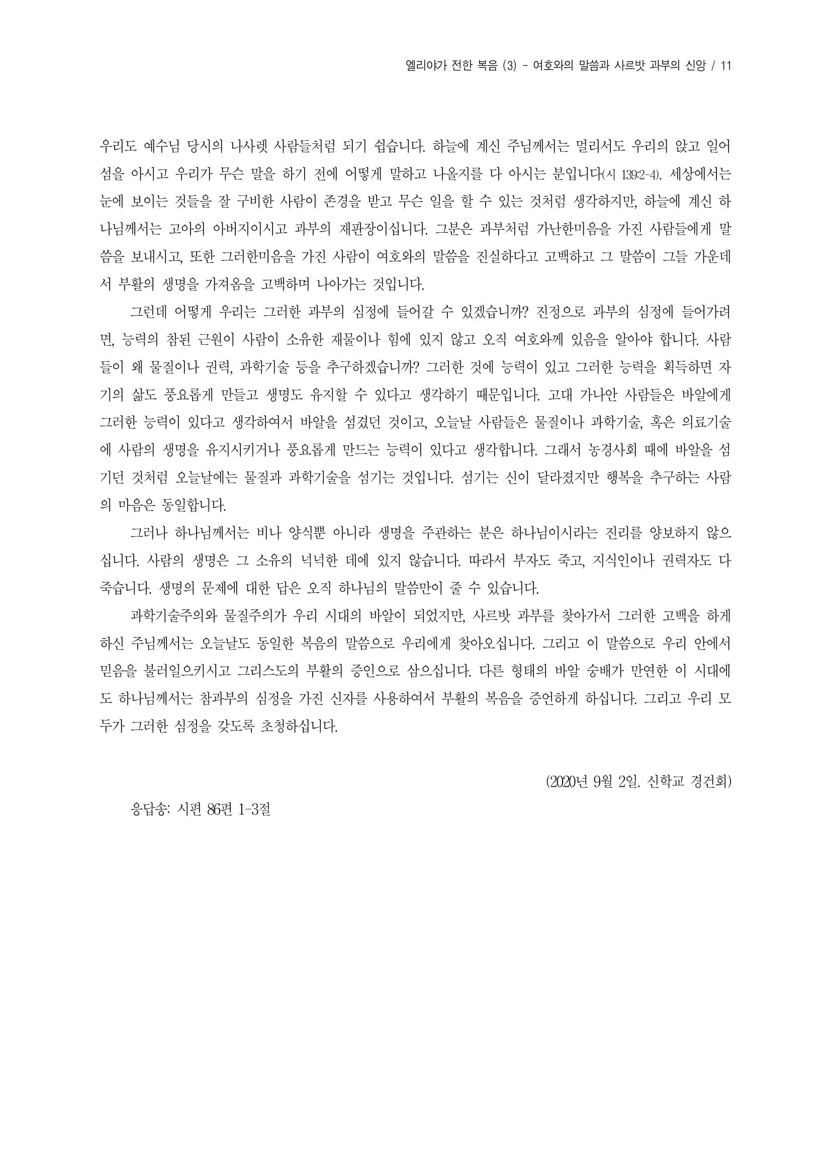 엘리야(3)-여호와의 말씀과 사르밧과부의 신앙_왕상17장-10.jpg
